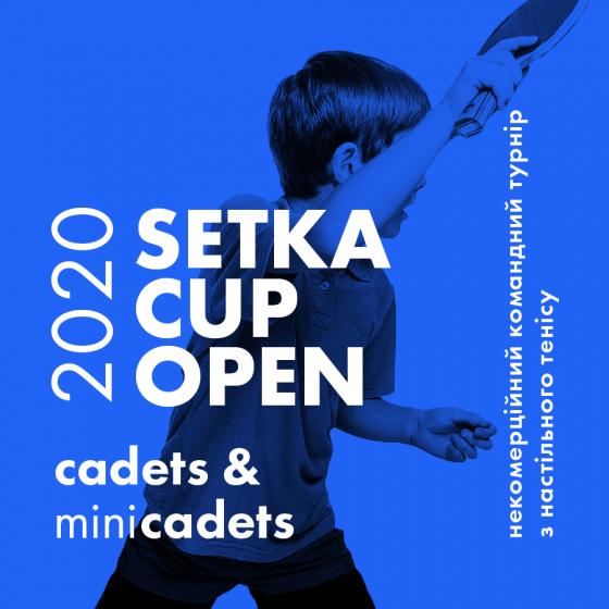 Setka Cup Open Cadets Post ua